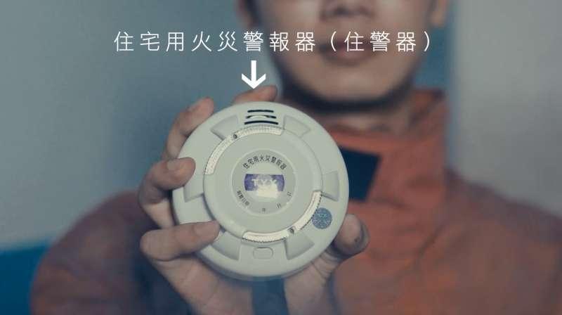 新竹市消防局發放的「住宅用火災警報器」,已成功防止多起住宅火警案件釀成傷亡。(圖/新竹市消防局提供)