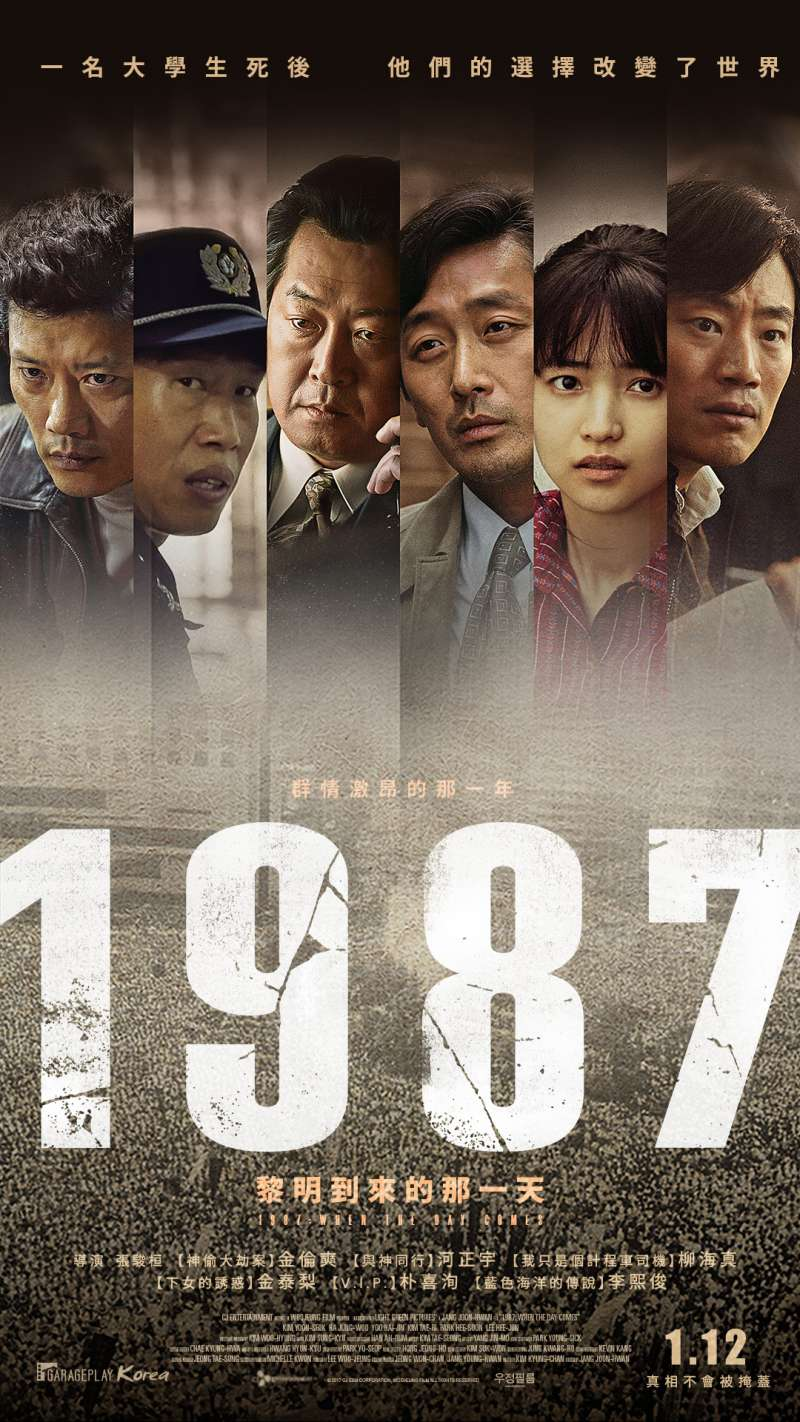 南韓電影《1987:黎明到來的那一天》訴說六月民主運動(車庫娛樂提供)