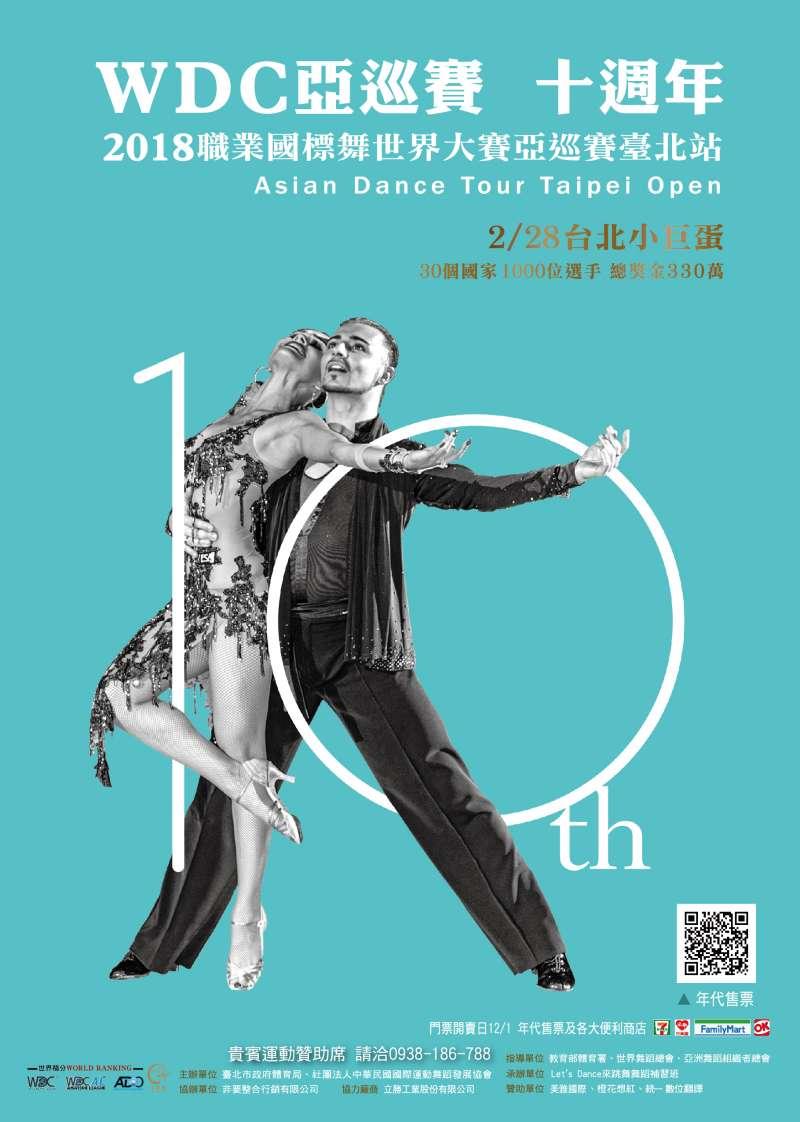 2/28 到台北小巨蛋見證第十屆 WDC 亞巡賽