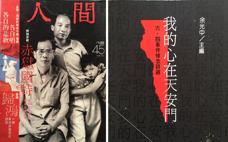 作者在台北淘到的兩本舊書。(張曉舟翻攝)