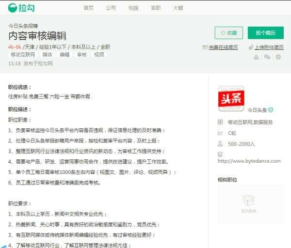 中國網路媒體平台「今日頭條」大規模招聘內容審核編輯,強調中共黨員優先。(取自網路)