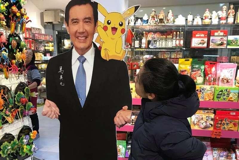 饒河夜市一家店拿馬英九立牌和皮卡丘招徠生意。(取自徐巧芯臉書)