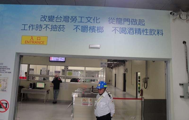 20180108-龍門電廠。(王伯輝提供)