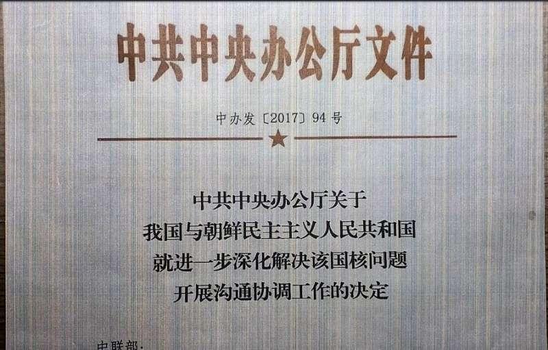 網傳一份中共中央辦公廳文件,引起真偽熱議。