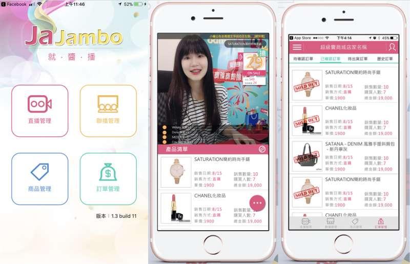 界面簡潔賣家管理容易,商品資訊清楚讓買家一目瞭然(圖/Ja Jambo 就醬播提供)