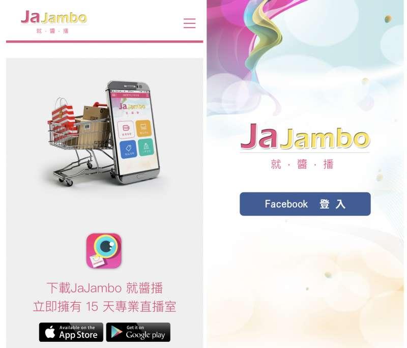 手機安裝 APP 串聯 FB 帳號即可登入(圖/Ja Jambo 就醬播提供)