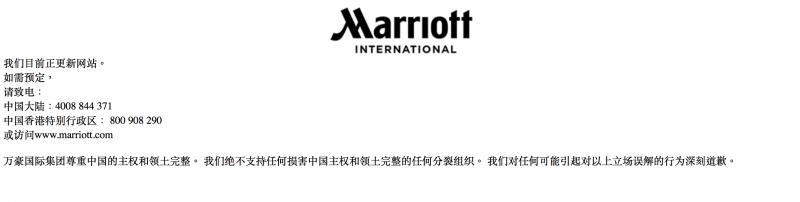萬豪國際集團的中文網站已遭中國下架,現在只能看到萬豪的官方道歉聲明。