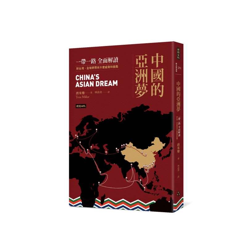 中國亞洲夢立體書封(時報文化提供)