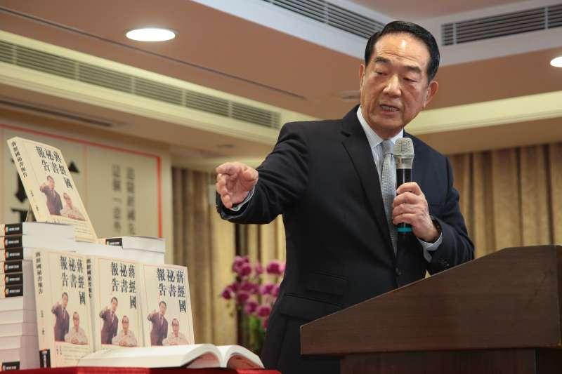 20180112-�H民�h主席宋楚瑜12日出席「�Y����z���蟾妫