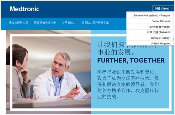 20180111-美敦力(Medtronic)中文官網的國家選項中,列出「中華民國Taiwan」。(取自美敦力官網)