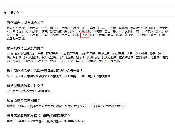 20180111-ZARA中國官網則在「那些國家可以在線購買?」把台灣、澳門、香港列在其中。(取自ZARA官網)