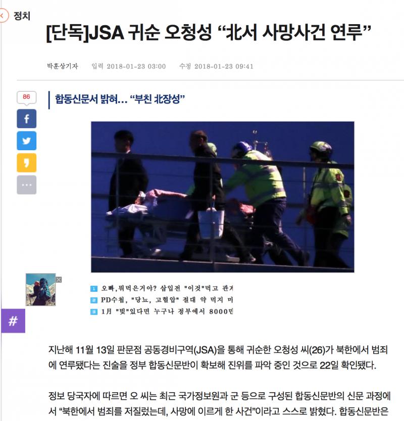 《東亞日報》稱,脫北士兵自承在北韓涉及殺人。