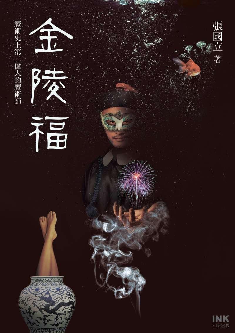 juanzuai122《金陵福:史上第二偉大的魔術師》。(印刻提供)