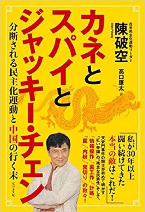陳破空新著《金錢、間諜和成龍現象》(カネとスパイとジャッキー・チェン)。