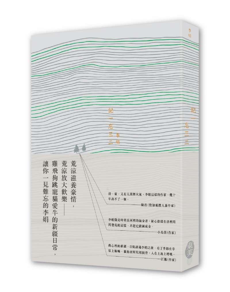 《記一忘三二》書封(東美出版提供)