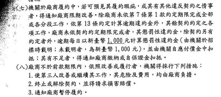 圖說:陳思宇表示,小提燈是因槮凌所提樣式不符合市府需求,且期程緊迫,因此,依照契約中的第8條7、8款,機關於履約中,若可預見履約瑕疵,得「使第三人改善」並「減價」為之。(王彥喬翻攝).png