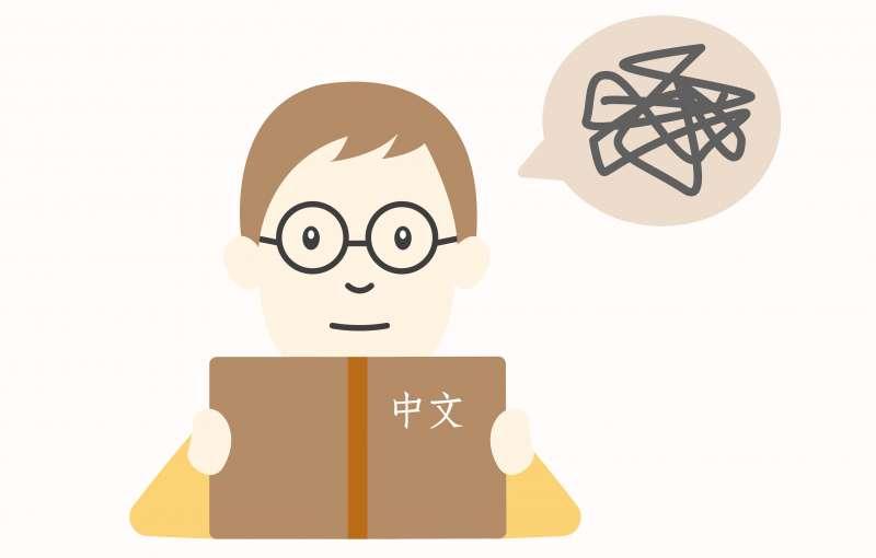 中文學習對於許多外國人來說是件艱難任務,坊間甚至流傳一則網路謠言,假藉聯合國教科文組織名義,把中文封為「最難學習的語言」。(圖/黃楷元、張語辰,研之有物提供)