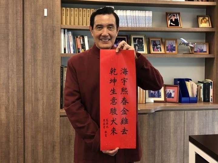 2018-02-08-前總統馬英九狗年春聯。(取自馬英九臉書)