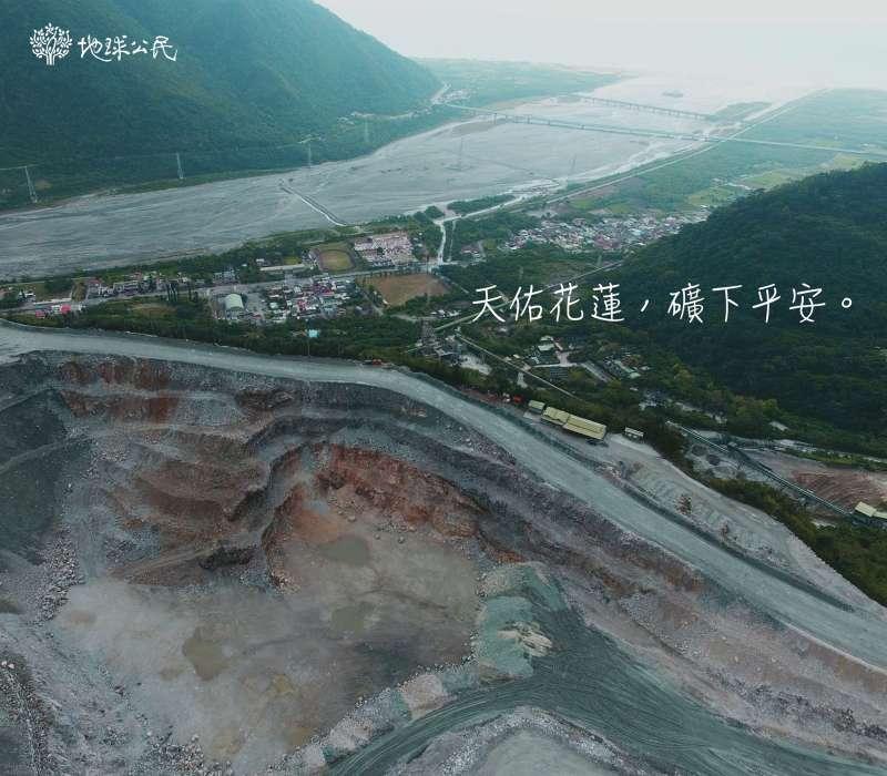 地球公民基金會表示,亞泥在花蓮地震後依舊開挖礦場,但被亞泥駁斥。(取自地球公民基金會臉書)