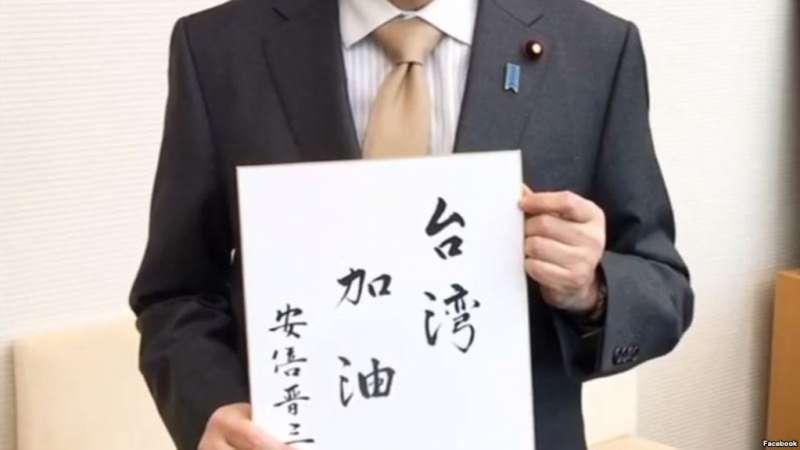 日本首相安倍晉三在個人臉書賬號慰問台灣地震。(安倍臉書)