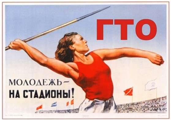 蘇聯「勞衛制」宣傳畫(「年輕人,去運動場鍛煉吧!」)。(圖/澎湃新聞提供)