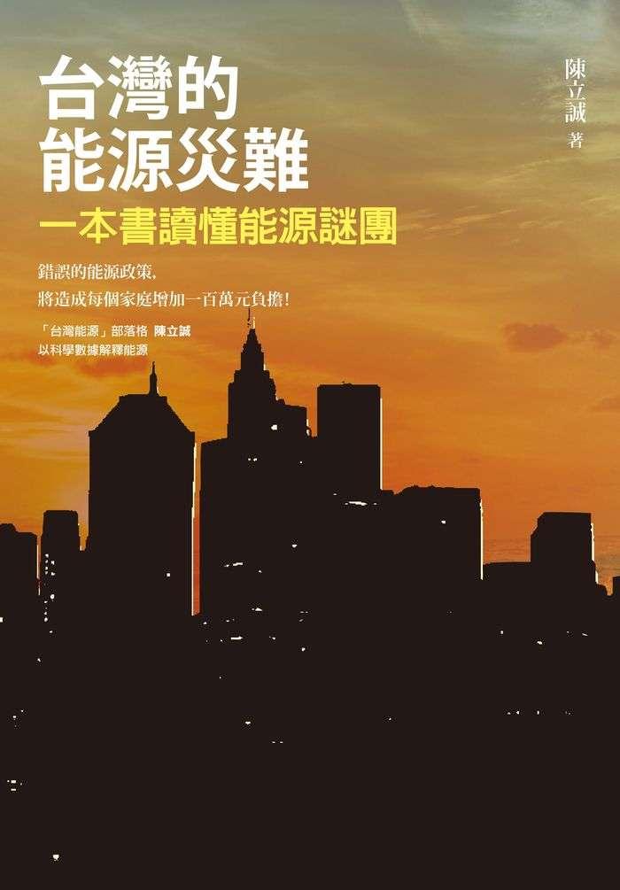 陳立誠新作《台灣能源的災難:一本書讀懂能源謎團》。