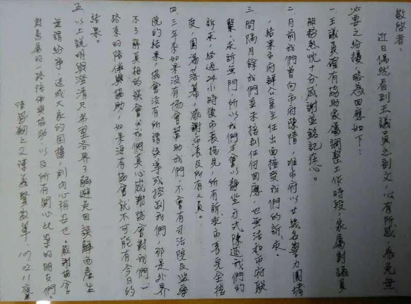 新屋大火殉職消防員陳鳳翔父親親筆回應。(消防員工作權益促進會提供)