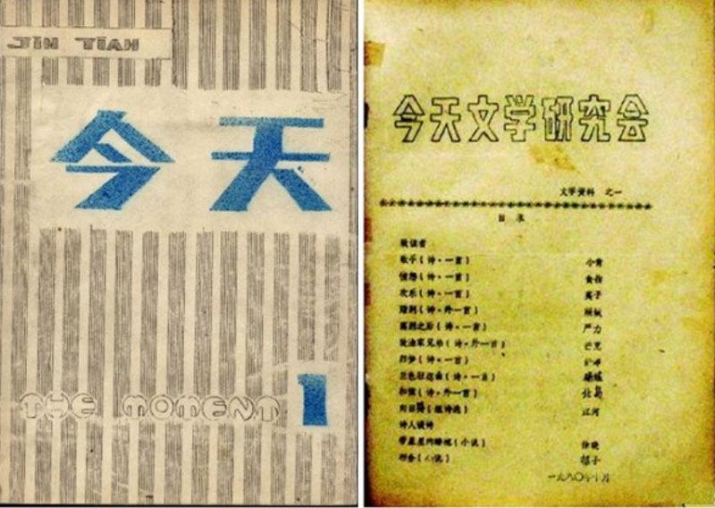 左:《今天》第一期。右:今天文學研究會資料之一。(圖/印刻文化提供)
