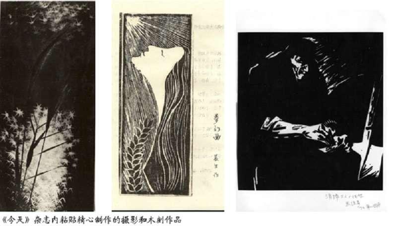 《今天》雜誌內的攝影和木刻作品。(圖/取自官網)