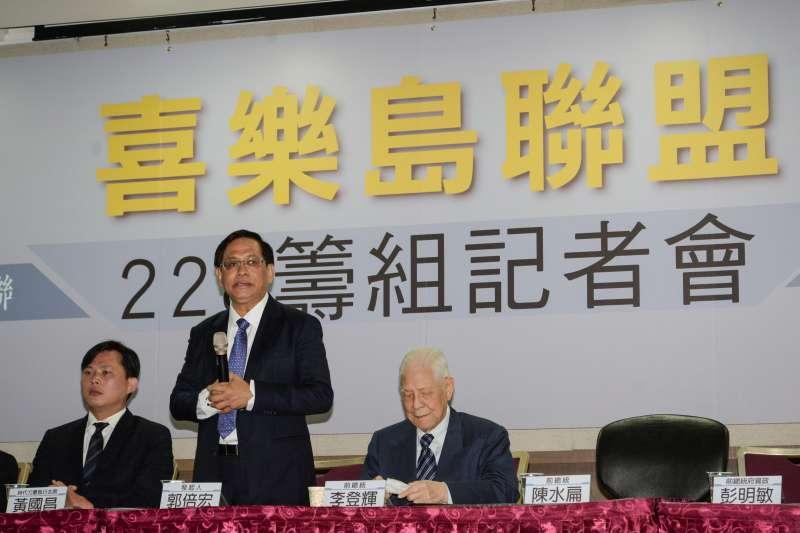 20180228-喜樂島聯盟籌組記者會。(甘岱民攝)