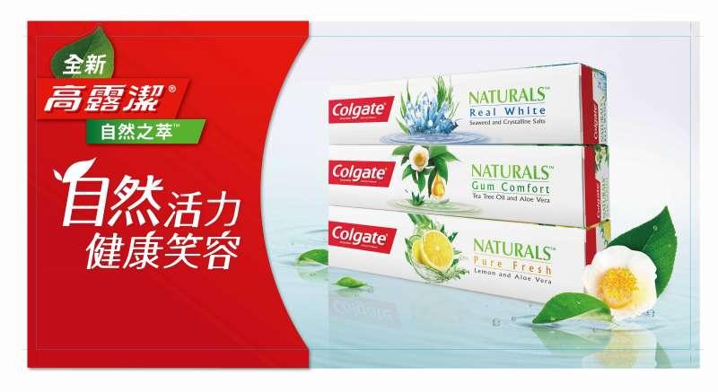 新上市的高露潔「自然之萃」共推出3款牙膏界的自然系商品(圖/高露潔提供)