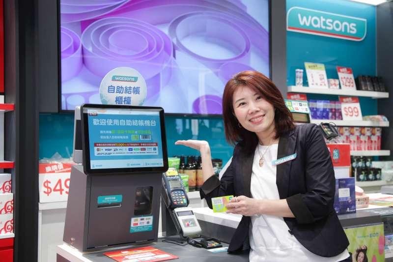 屈臣氏全新導入「自助結帳櫃檯」,結合信用卡、悠遊卡等多種付款方式,結帳時掃描寵i會員卡條碼即可輕鬆累積點數,介面簡單操作好上手,讓消費者選購打包更省時。(圖/屈臣氏提供)
