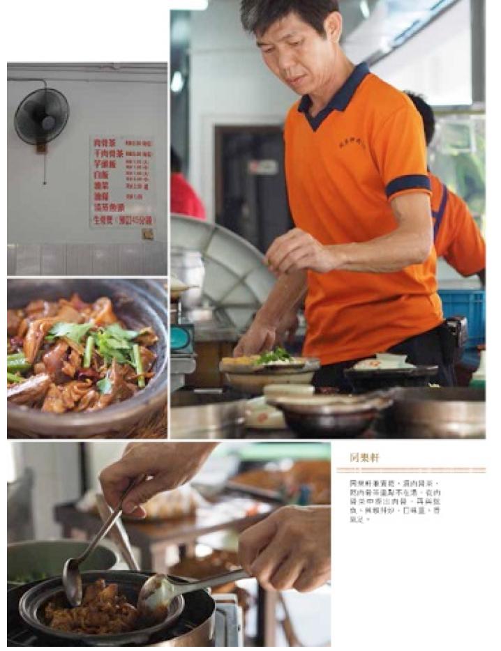 20180419-《啊,這味道:深入馬來西亞市井巷弄,嚐一口有情有味華人小吃 》(聯經出版提供)