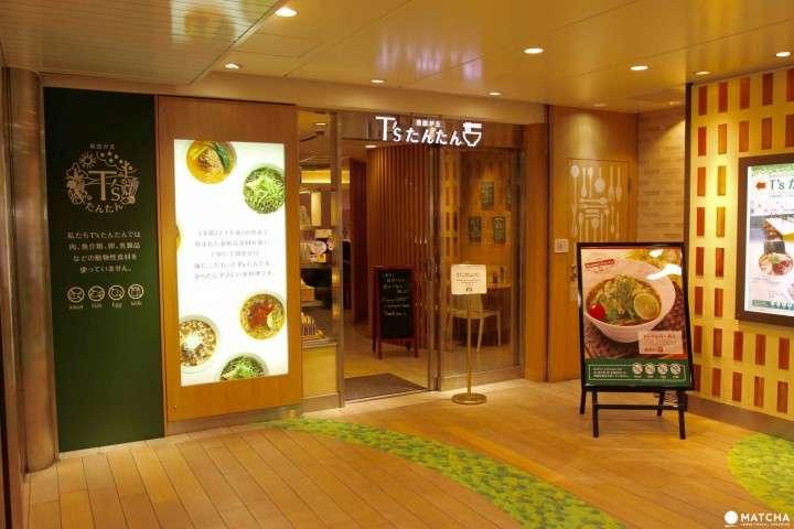 位在京葉Street上的「T'sたんたん」,強調完全不添加動物性食材。(圖/Matcha提供)