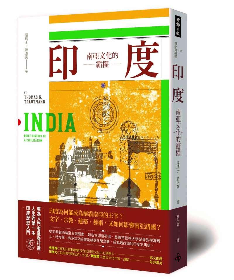 《印度:南亞文化的霸權》立體書封。(時報出版提供)