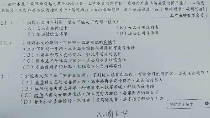 2018-05-16考題物化女性2 (翻攝自PTT)