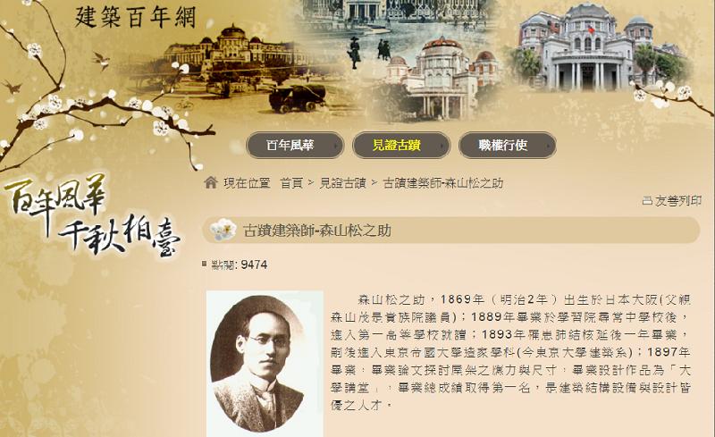 20180517-森山松之助堪稱台灣現代建築的奠基者。(監察院官網)