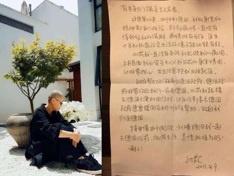 劉霞與她的手稿(廖亦武臉書)