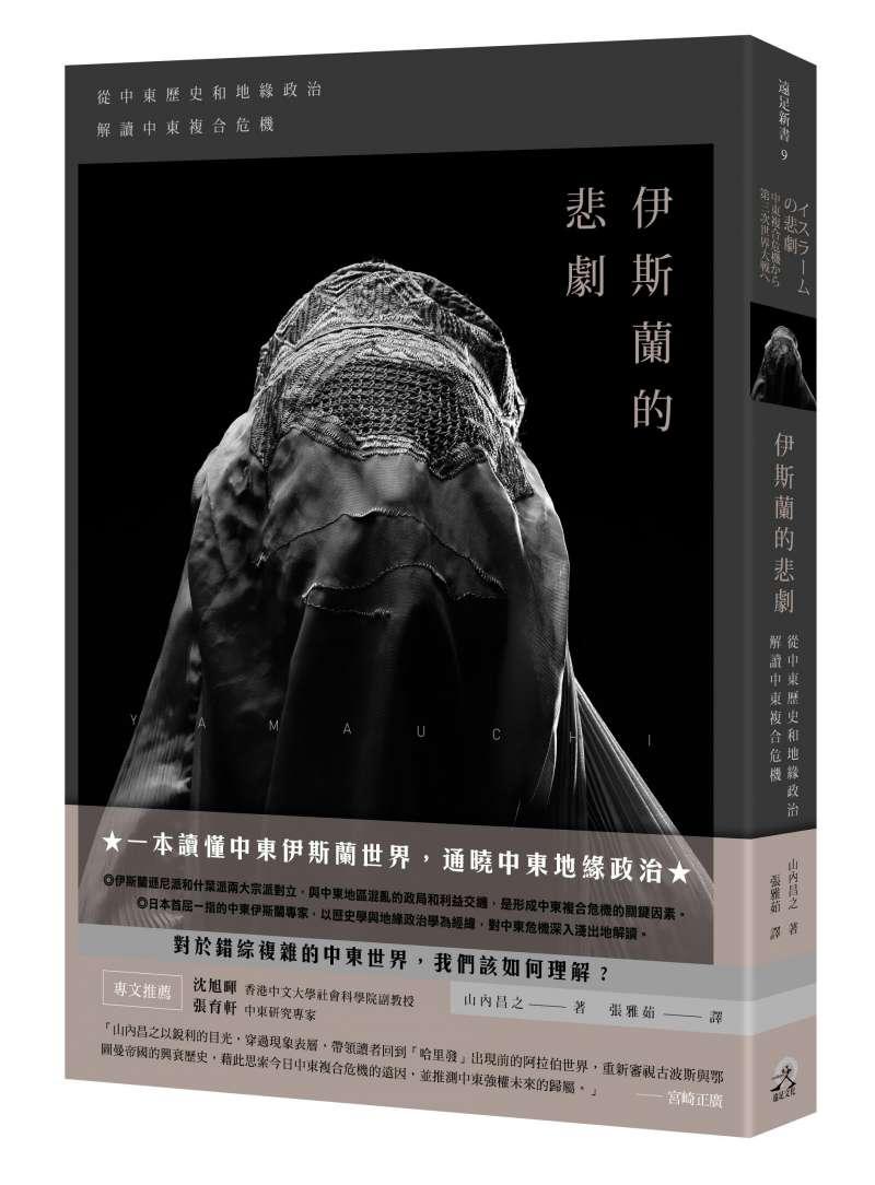 《伊斯蘭的悲劇》立體書。(遠足提供)