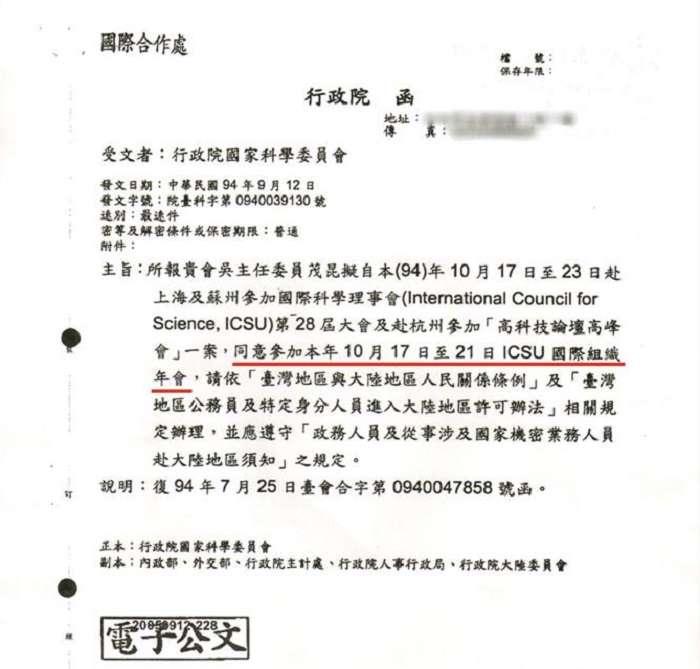 根據當年國科會的覆函公文,只准了吳茂昆參加蘇州的國際會議。(取自立委柯志恩臉書)