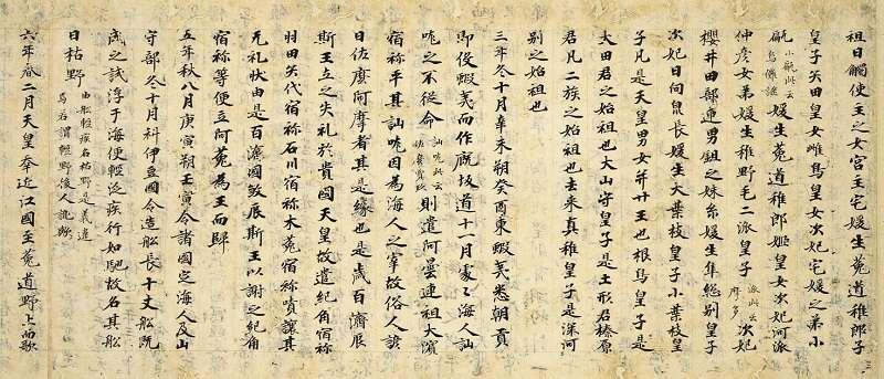 20180607-《日本書紀》平安時代抄本。(維基百科,蔚藍文化提供)