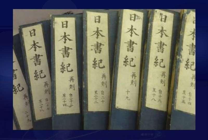 20180607-日本書紀(蔚藍文化提供)