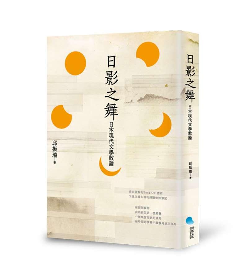 20180607-《日影之舞》立體書封(蔚藍文化提供)