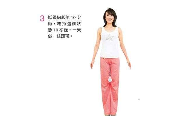 腳跟抬起第10次時,維持這個狀態10秒鐘。一天做一組即可。(圖/華人健康網提供)