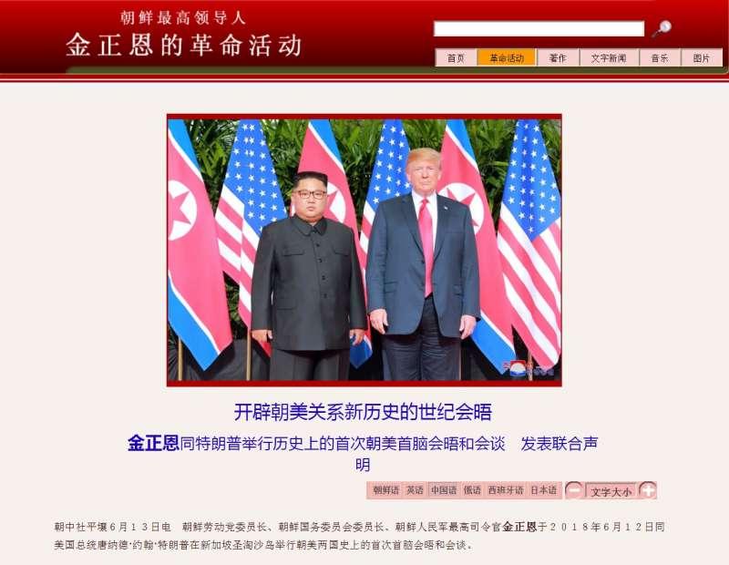 2018年6月12日新加坡川金會,北韓《朝中社》13日發出報導(朝中社)
