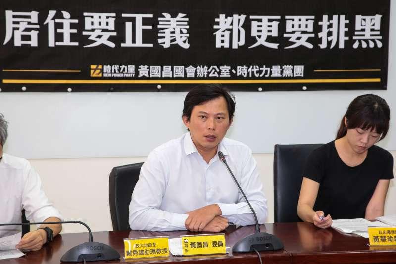 20180621-時代力量立委黃國昌21日召開「居住要正義,都更要排黑」記者會。(顏麟宇攝)