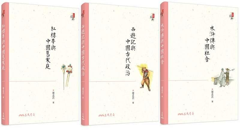 薩孟武談西遊記、水滸傳和紅樓夢經典三書。(三民書局)