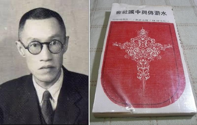 薩孟武和老版本的《水滸傳與中國社會》。