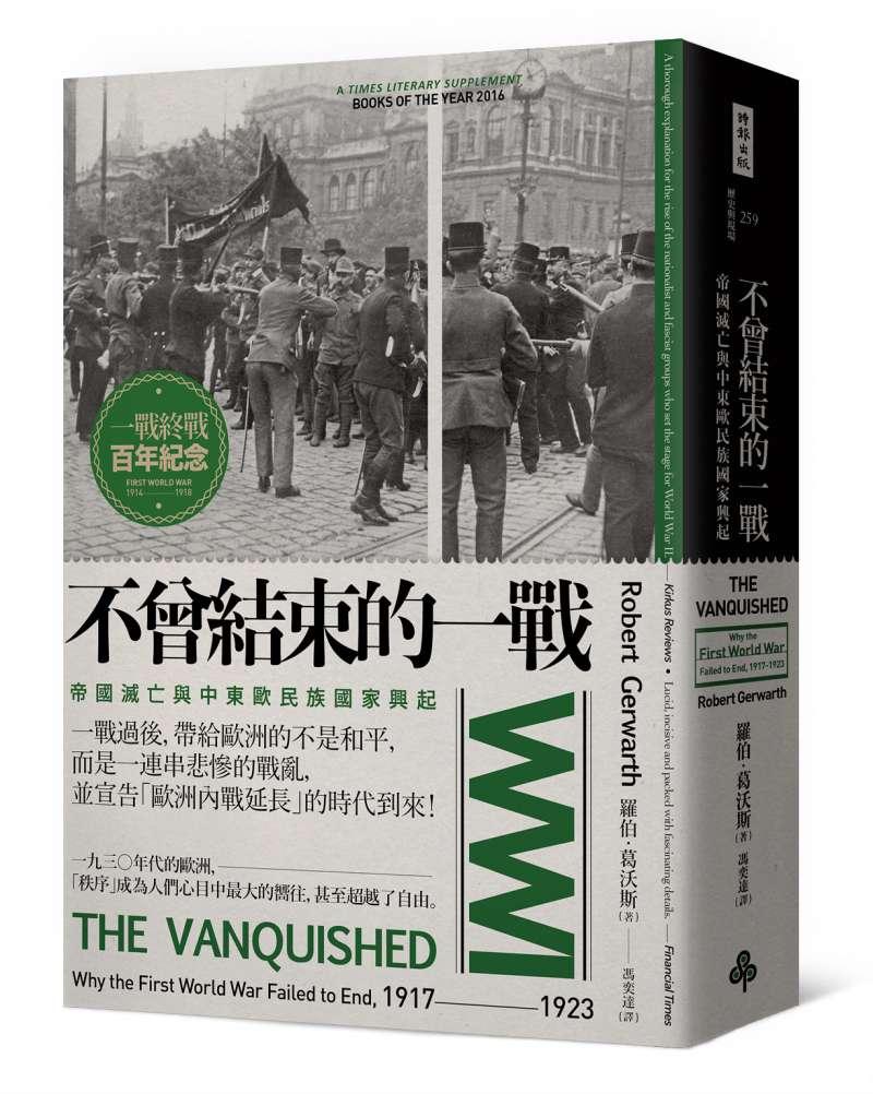 《不曾結束的一戰》立體書封。(時報出版提供)