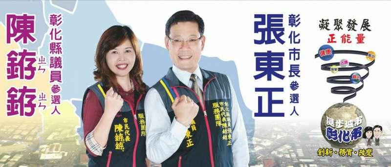 20180704-彰化市長參選人張東正與張妻、彰化市民代表陳銌銌。(取自張東正臉書)